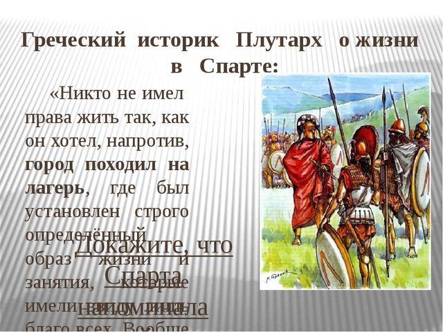 Греческий историк Плутарх о жизни в Спарте: «Никто не имел права жить так, ка...