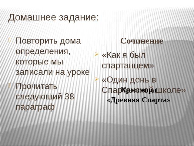 Домашнее задание: Повторить дома определения, которые мы записали на уроке Пр...