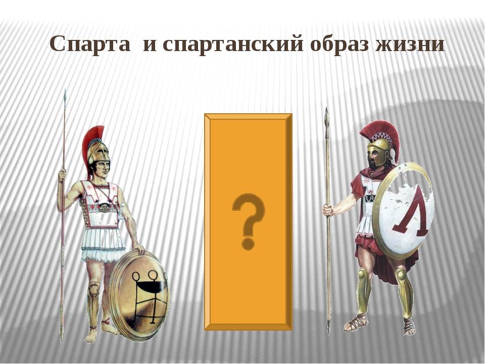 Спарта и спартанский образ жизни