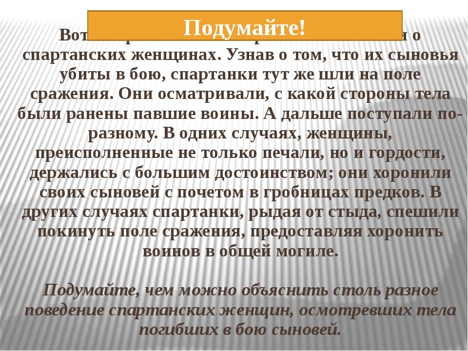 Вот что рассказывали греческие писатели о спартанских женщинах. Узнав о том,...