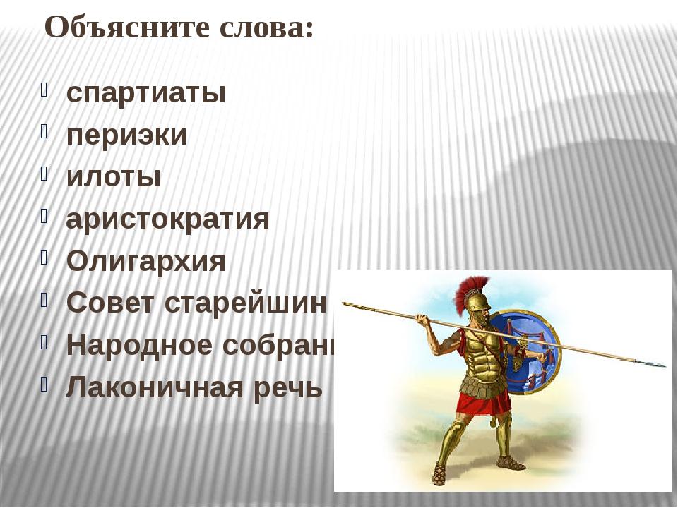 Объясните слова: спартиаты периэки илоты аристократия Олигархия Совет старейш...