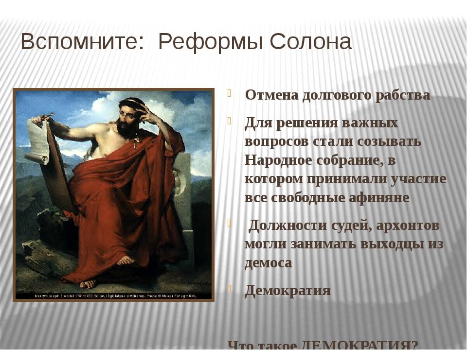 Вспомните: Реформы Солона Отмена долгового рабства Для решения важных вопросо...