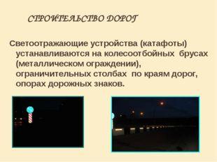 СТРОИТЕЛЬСТВО ДОРОГ Светоотражающие устройства (катафоты) устанавливаются на
