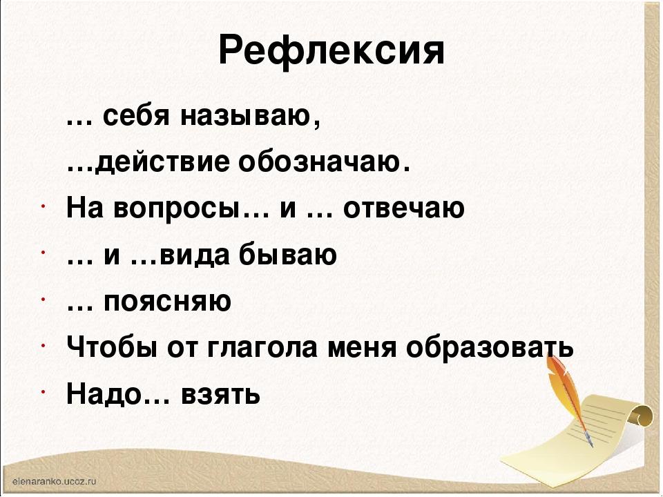 Рефлексия … себя называю, …действие обозначаю. На вопросы… и … отвечаю … и …в...