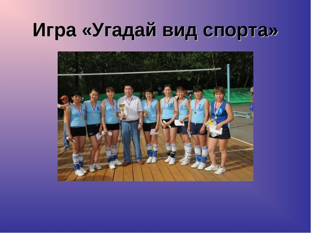 Игра «Угадай вид спорта»