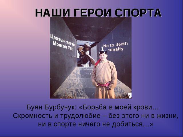 НАШИ ГЕРОИ СПОРТА Буян Бурбучук: «Борьба в моей крови…  Скромность и трудолю...