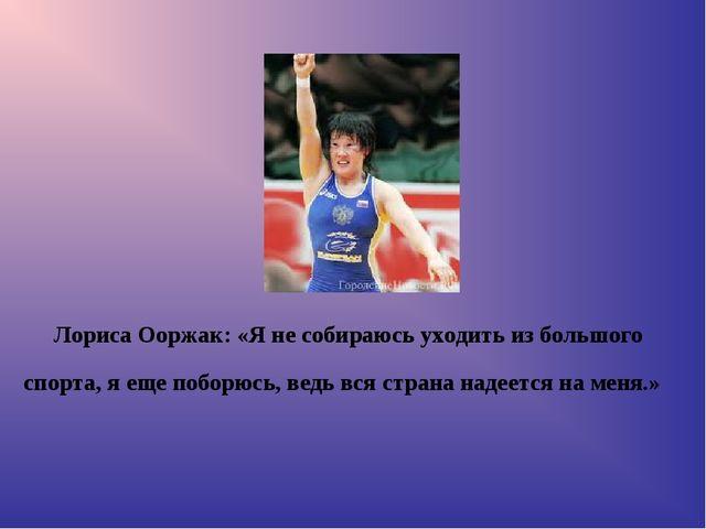 Лориса Ооржак: «Я не собираюсь уходить из большого спорта, я еще поборюсь, ве...