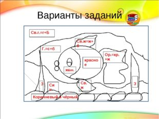 Варианты заданий с = Св.г.=г+Б Г.=с+б Син. Ор.=кр.+ж красное Жёлт. Коричневый