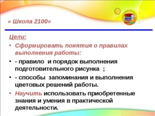 « Школа 2100» Цели: Сформировать понятия о правилах выполнения работы: - пра