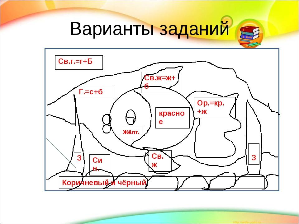 Варианты заданий с = Св.г.=г+Б Г.=с+б Син. Ор.=кр.+ж красное Жёлт. Коричневый...