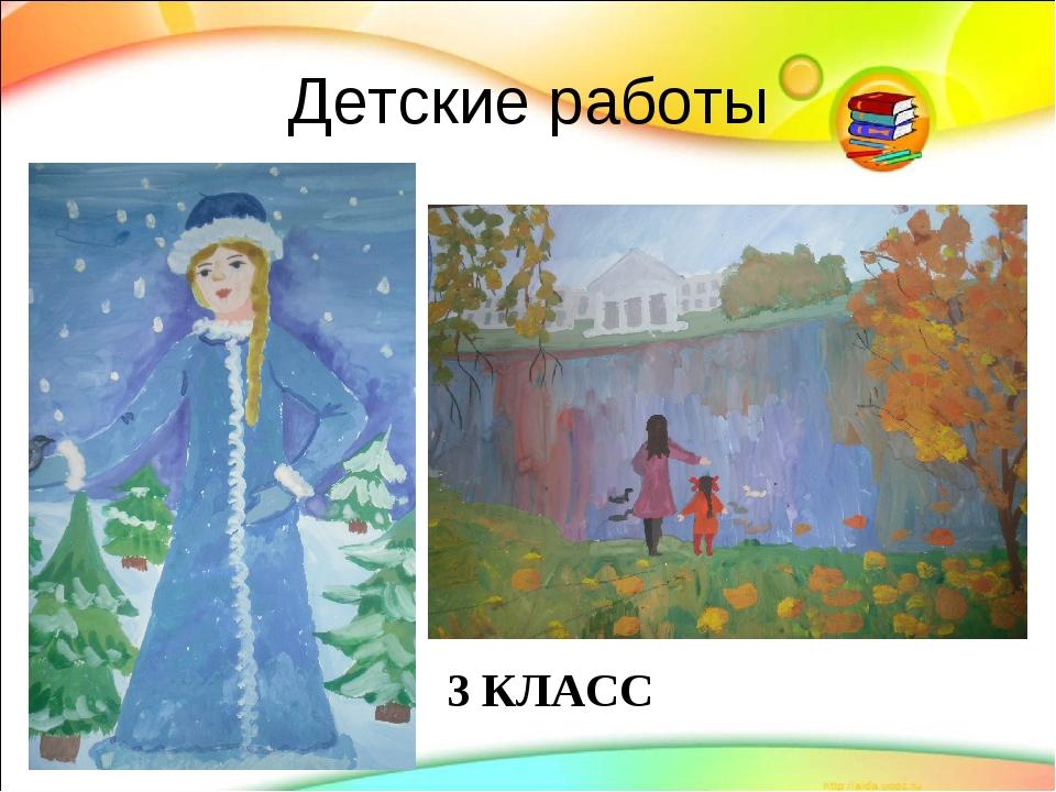 Детские работы 3 КЛАСС