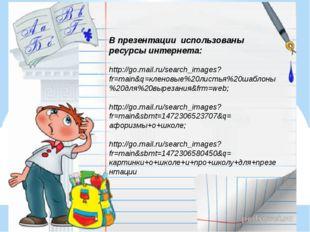 В презентации использованы ресурсы интернета: http://go.mail.ru/search_images