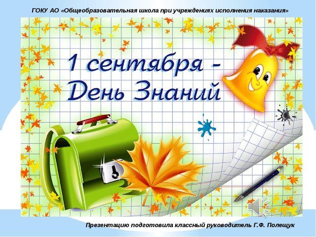 ГОКУ АО «Общеобразовательная школа при учреждениях исполнения наказания» През...