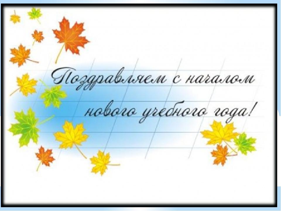 Поздравления коллеге с 1 сентября в прозе