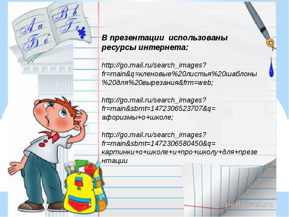 В презентации использованы ресурсы интернета: http://go.mail.ru/search_images...