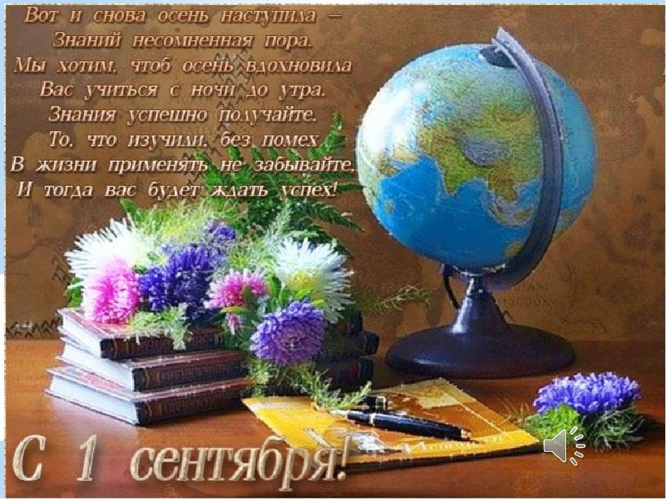 День знания 1 сентября поздравления с