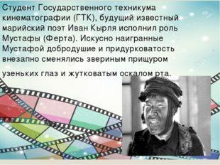 Студент Государственного техникума кинематографии (ГТК), будущий известный м