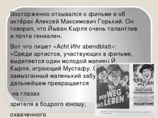 Восторженно отзывался о фильме и об актёрах Алексей Максимович Горький. Он г