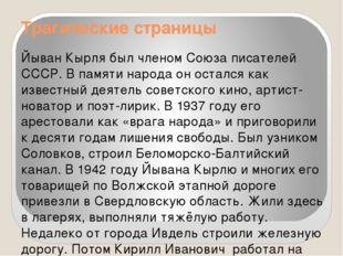 Трагические страницы Йыван Кырля был членом Союза писателей СССР. В памяти на