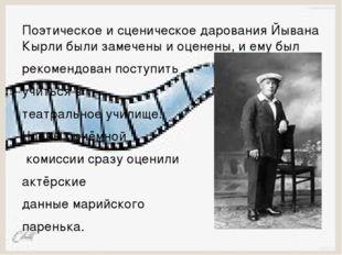 Поэтическое и сценическое дарования Йывана Кырли были замечены и оценены, и