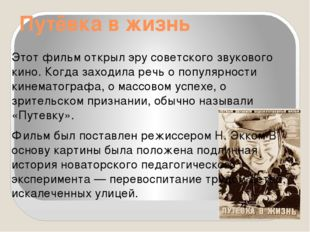Путёвка в жизнь Этот фильм открыл эру советского звукового кино. Когда заходи