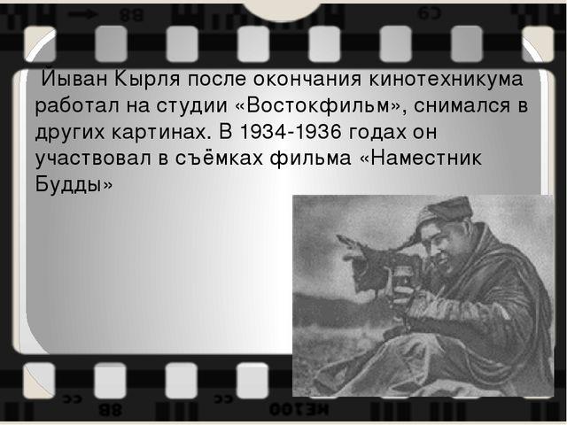 Йыван Кырля после окончания кинотехникума работал на студии «Востокфильм», с...