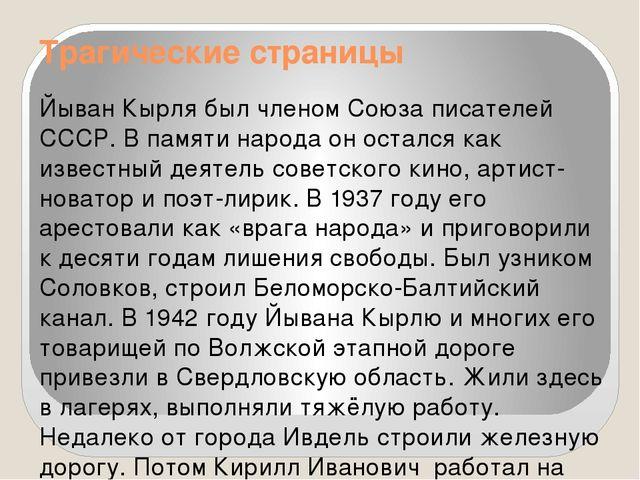 Трагические страницы Йыван Кырля был членом Союза писателей СССР. В памяти на...