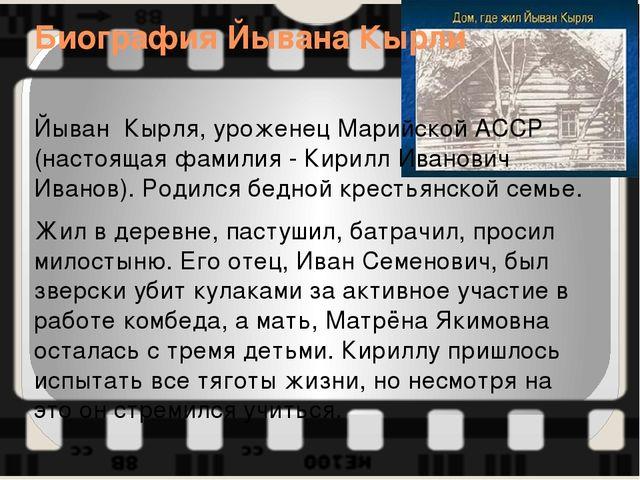 Биография Йывана Кырли Йыван Кырля, уроженец Марийской АССР (настоящая фамили...