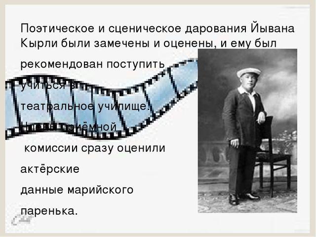 Поэтическое и сценическое дарования Йывана Кырли были замечены и оценены, и...
