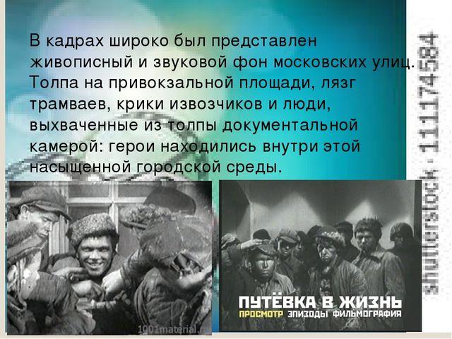 В кадрах широко был представлен живописный и звуковой фон московских улиц. Т...