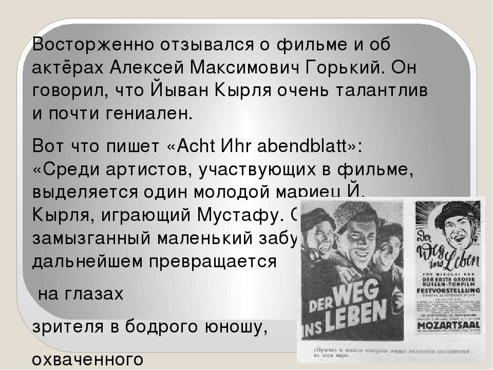 Восторженно отзывался о фильме и об актёрах Алексей Максимович Горький. Он г...