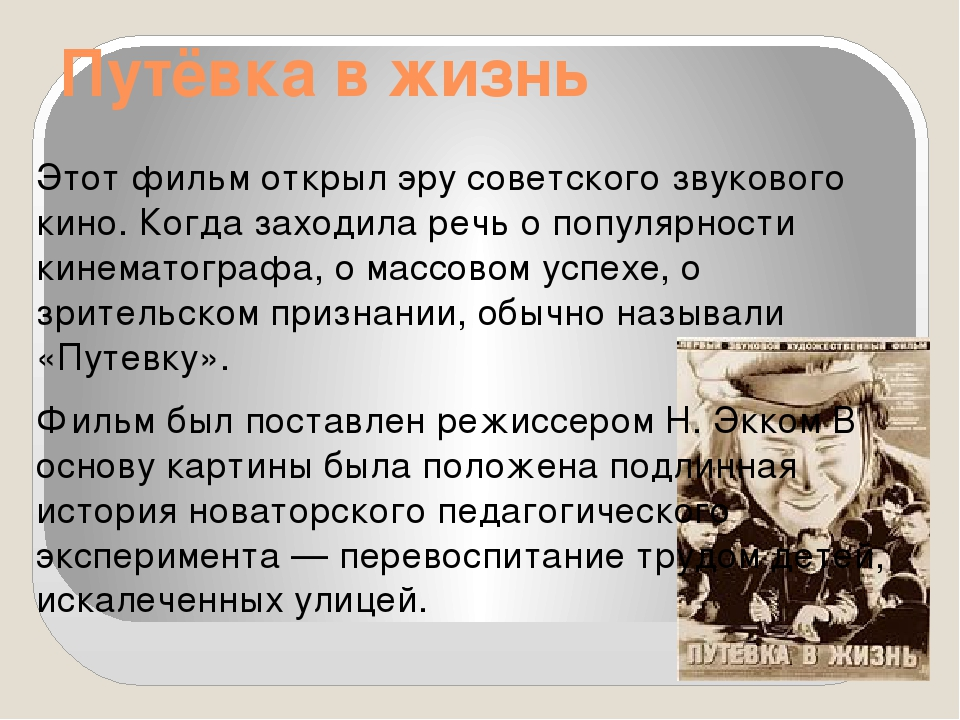 Путёвка в жизнь Этот фильм открыл эру советского звукового кино. Когда заходи...