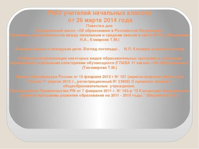 РМО учителей начальных классов от 26 марта 2014 года Повестка дня Федеральный...