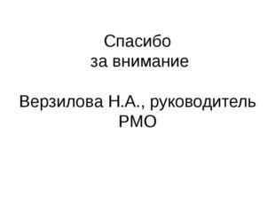 Спасибо за внимание Верзилова Н.А., руководитель РМО