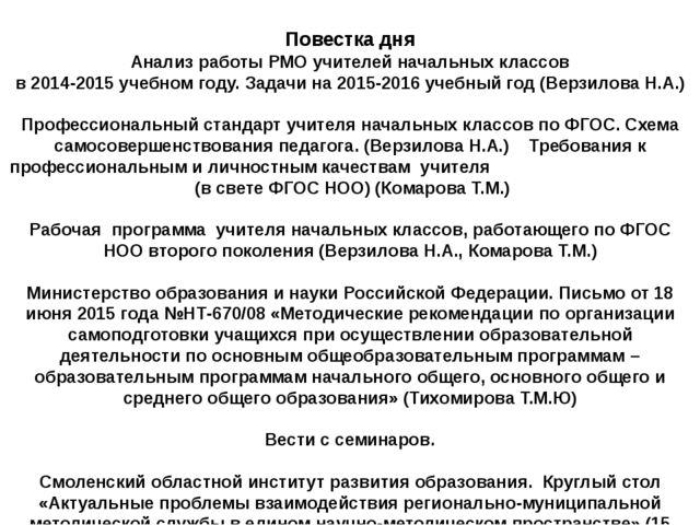 Повестка дня Анализ работы РМО учителей начальных классов в 2014-2015 учебно...