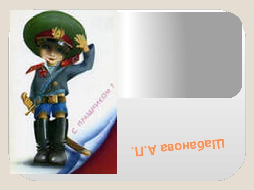 Моя армия Шабанова А.П.