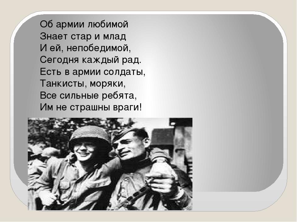 Об армии любимой Знает стар и млад И ей, непобедимой, Сегодня каждый рад. Ест...