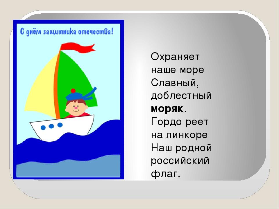 Охраняет наше море Славный, доблестный моряк. Гордо реет на линкоре Наш родно...