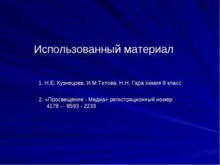 Использованный материал 1. Н.Е. Кузнецова, И.М.Титова, Н.Н. Гара химия 9 клас