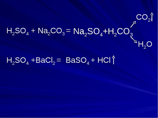 H2SO4 + Na2CO3 = CO2 H2O H2SO4 +BaCl2 = BaSO4 + HCl Na2SO4+H2CO3