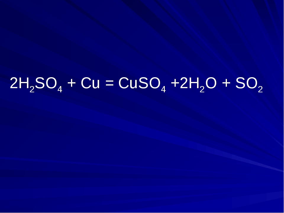 2H2SO4 + Cu = CuSO4 +2H2O + SO2