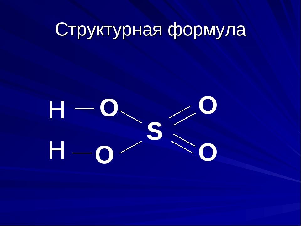 Структурная формула H H O O S O O
