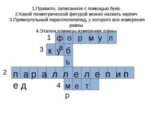 1.Правило, записанное с помощью букв. 2.Какой геометрической фигурой можно н