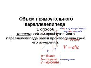 Объем прямоугольного параллелепипеда 1 способ Теорема: объем прямоугольного
