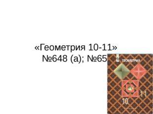 «Геометрия 10-11» №648 (а); №651