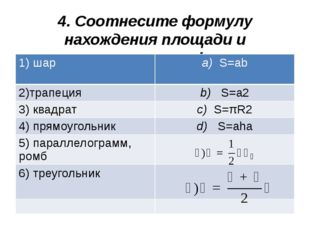 4. Соотнесите формулу нахождения площади и геометрическую фигуру: 1)шар a)S=a