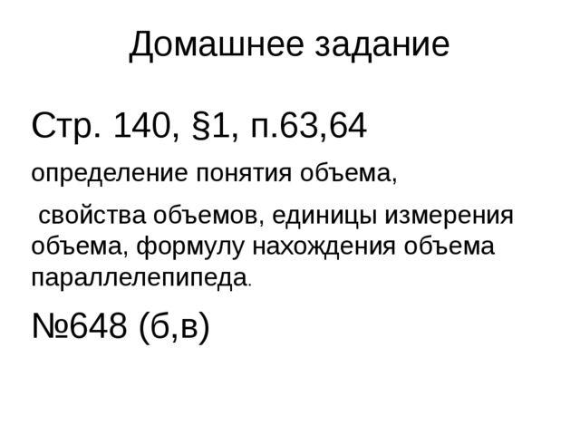 Домашнее задание Стр. 140, §1, п.63,64 определение понятия объема, свойства о...