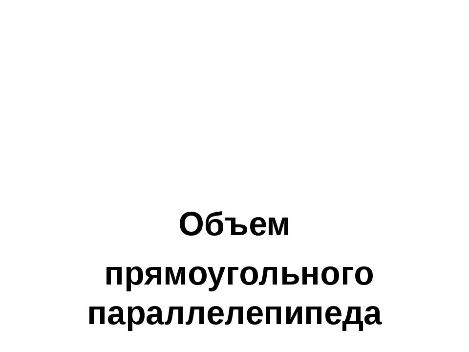 Объем прямоугольного параллелепипеда Разработчик: Алехина А.Т., преподавател...