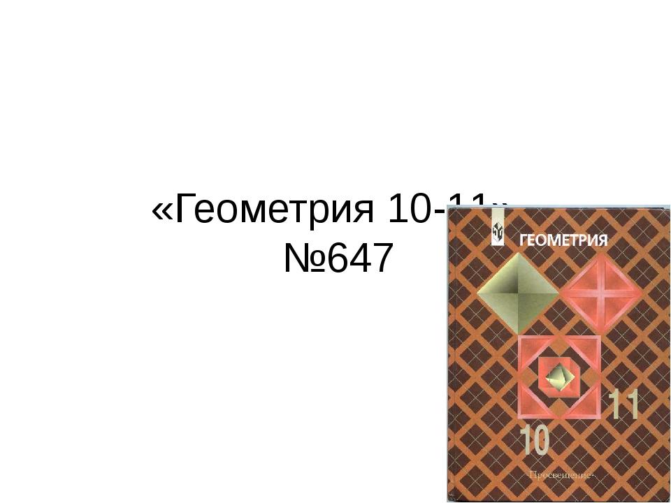 «Геометрия 10-11» №647