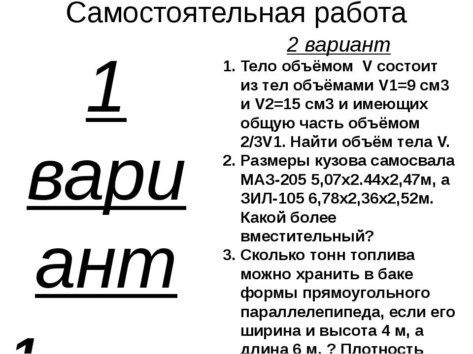 Самостоятельная работа 1 вариант 1. Тело объёмом V состоит из тел объёмами V1...